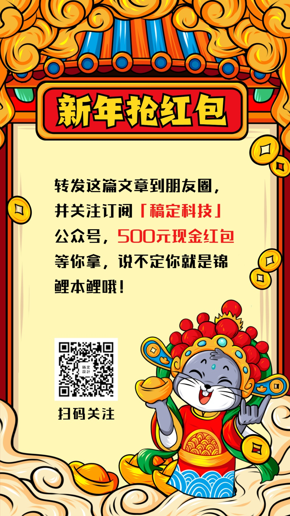 春节新年鼠年年货节新春营销国潮手机海报