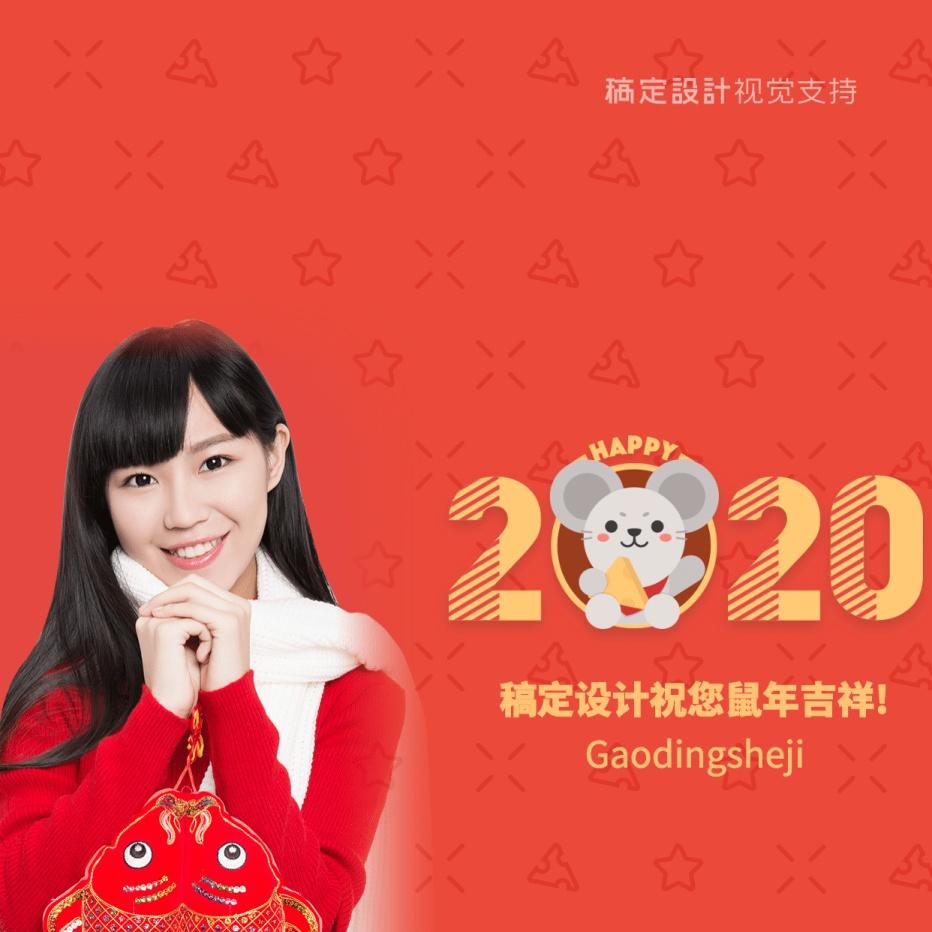 喜庆新年快乐朋友圈封面