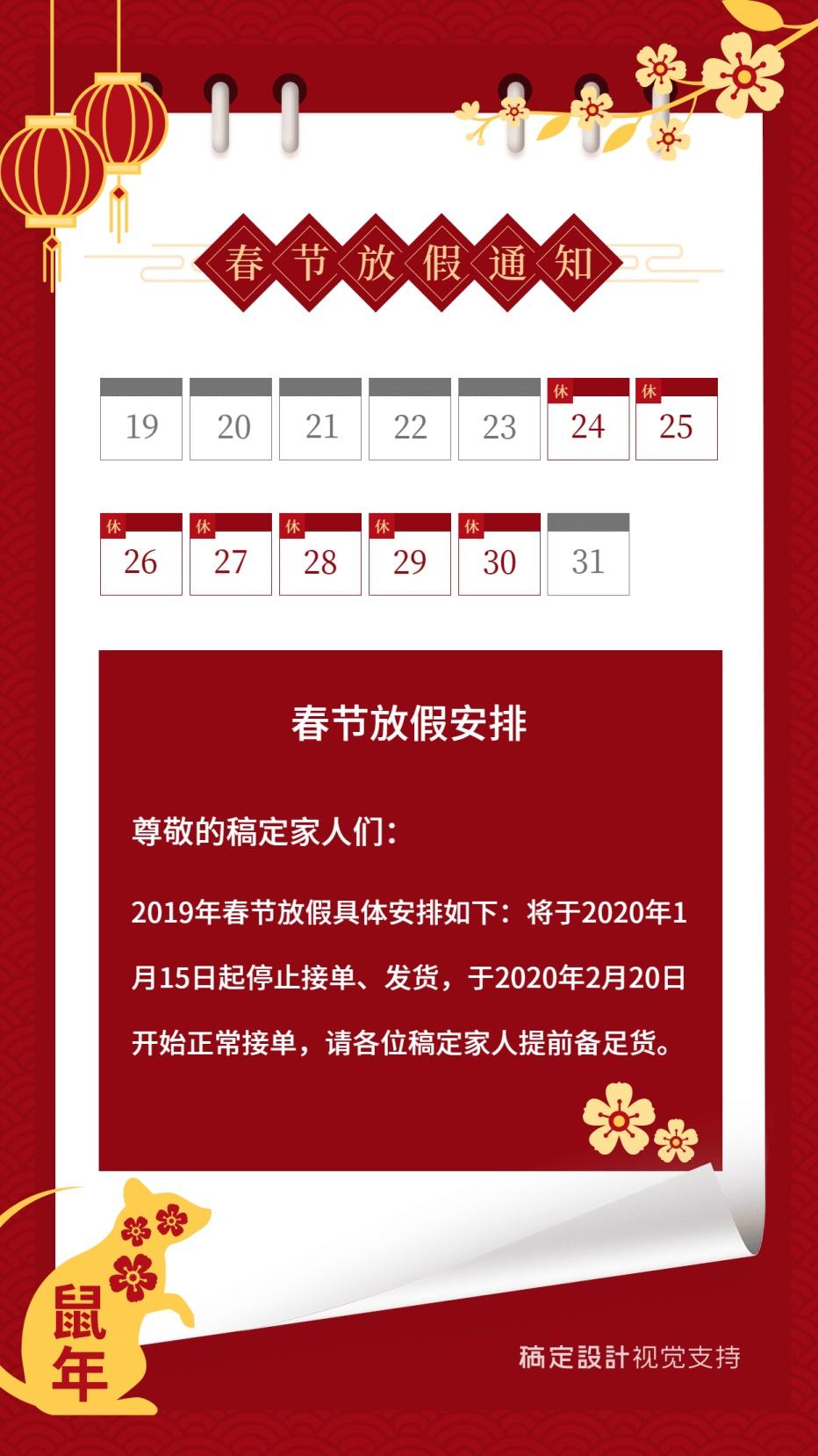 春节公司放假通知