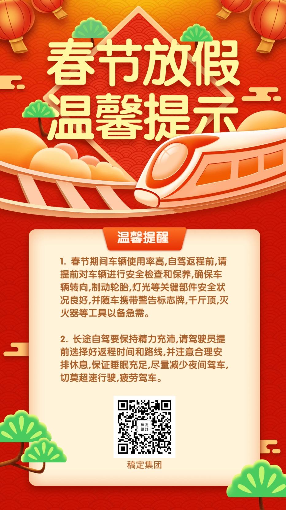 春节放假温馨提示通知公告