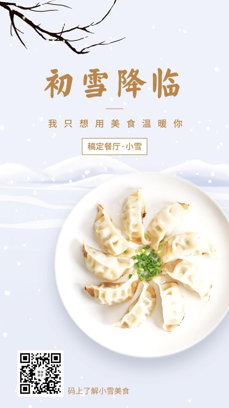 小雪节气/餐饮美食/清新文艺/手机海报