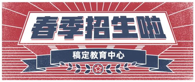 春季招生/复古风格/公众号首图