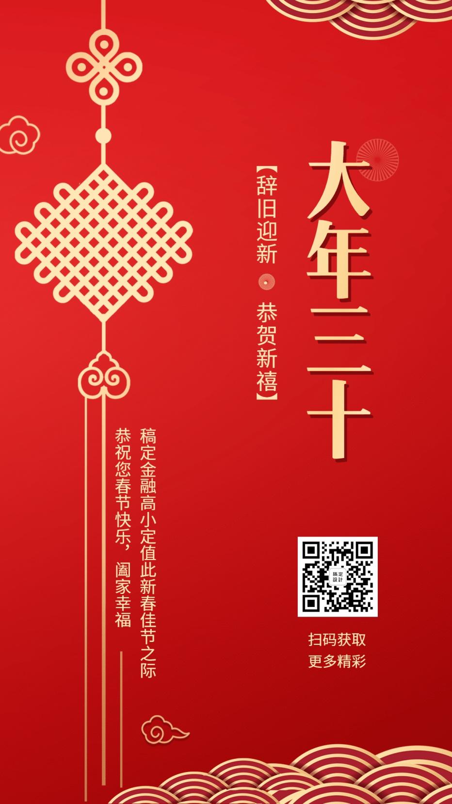 大年三十除夕夜春节祝福排版海报