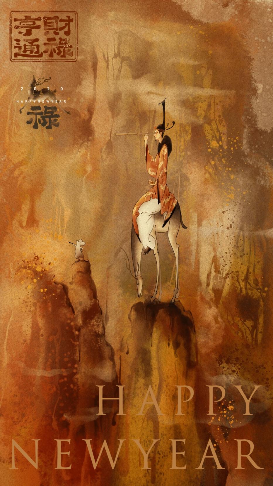 2020春节新年新春祝福水墨中国风插画手机海报