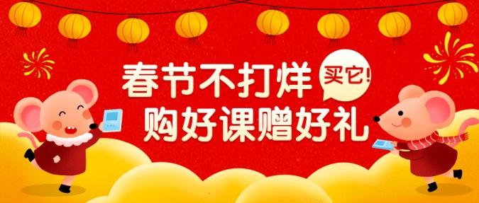 春节不打烊/知识付费/公众号首图