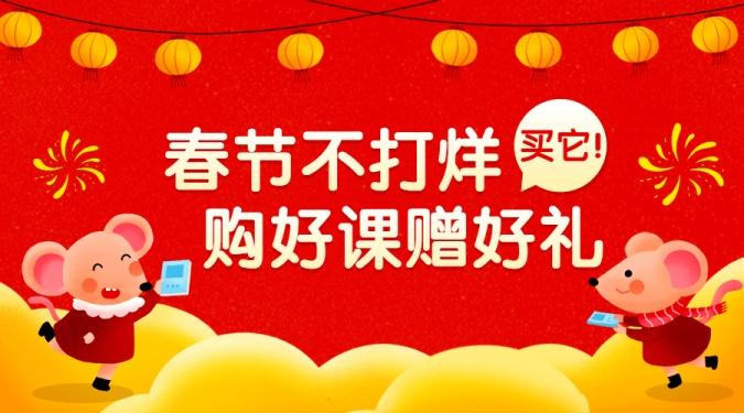 春节不打烊/知识付费/海报banner