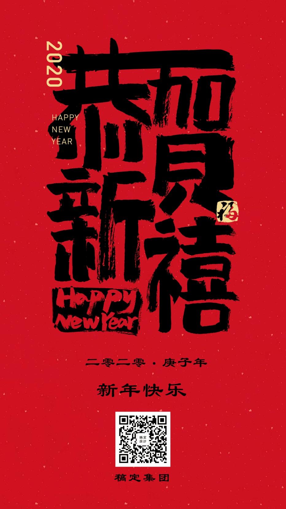 2020春节鼠年新春祝福毛笔字手机海报