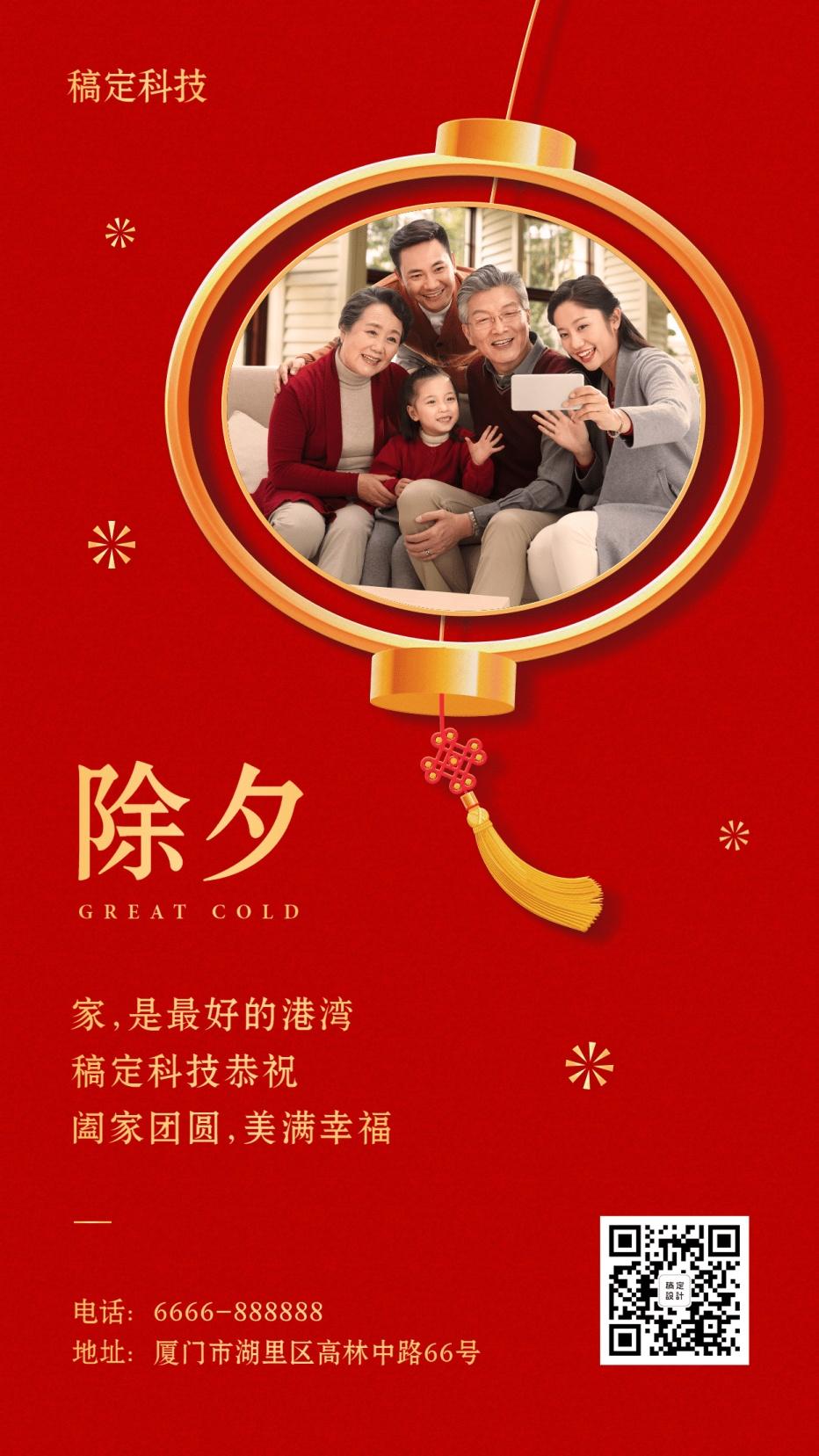 2020春节除夕全家福图框新年祝福团圆喜庆手机海报
