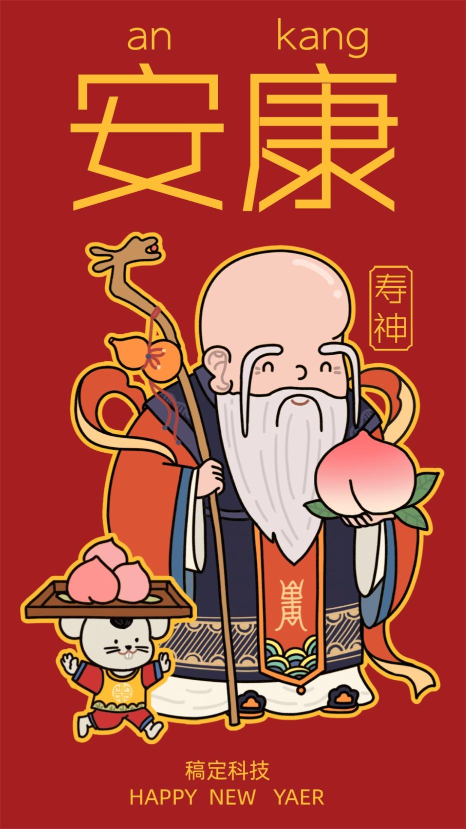 新年春节新春套系祝福寿神长命百岁卡通中国风插画手机海报