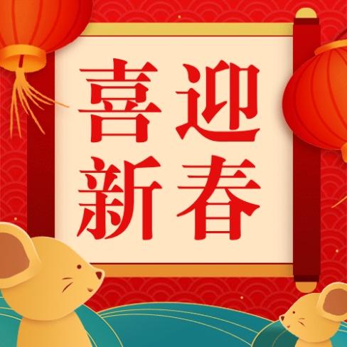 喜迎春节/福利赠送/公众号次图