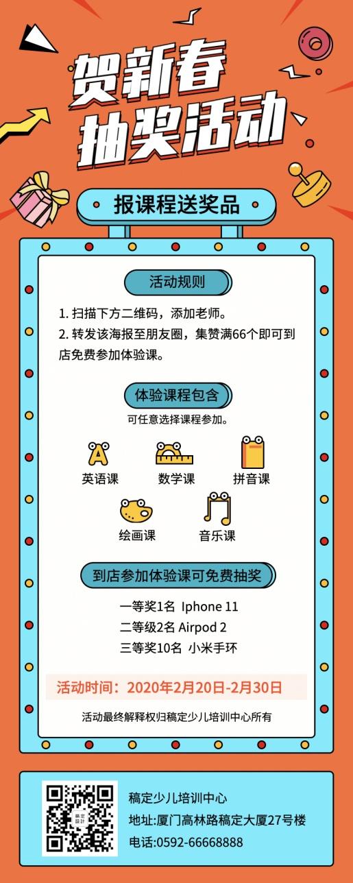 春节抽奖/课程促销/长图海报