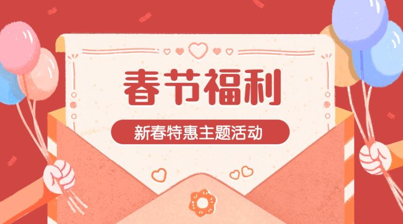 春节特惠/感恩活动/海报banner