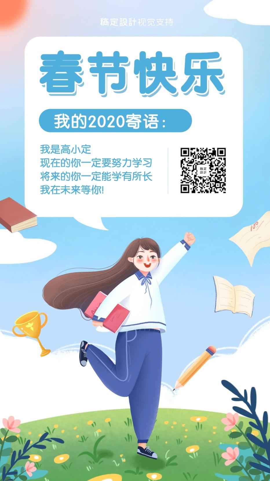 新春/春节/奋斗励志语录/手机海报