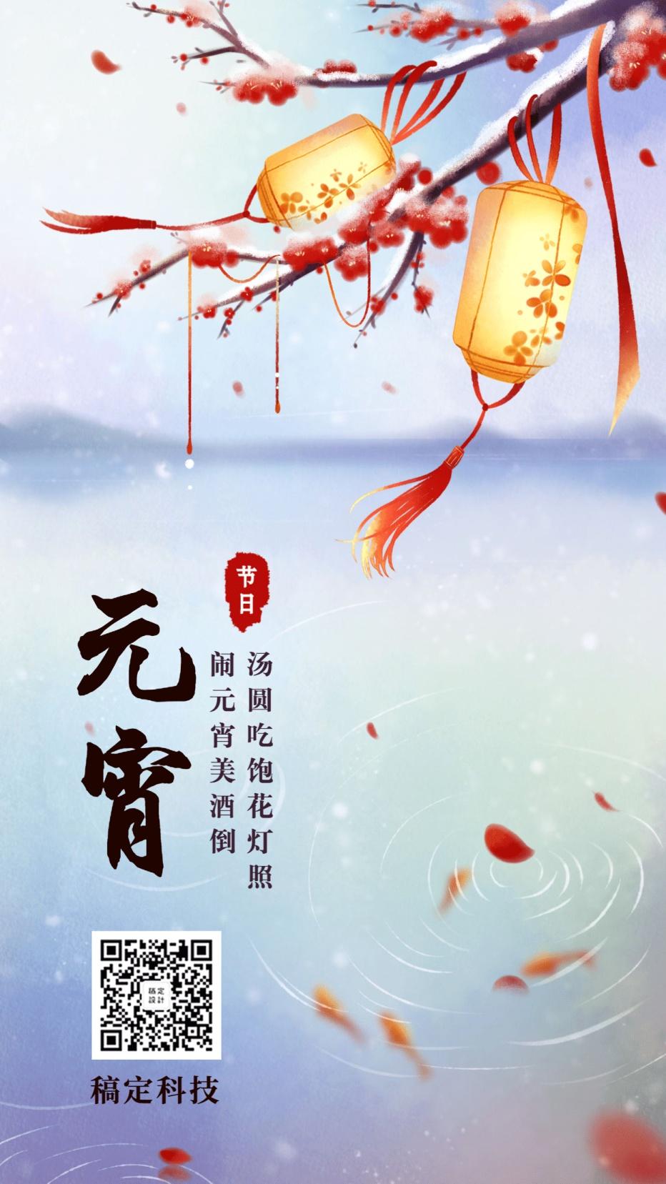 元宵节手绘中国风插画手机海报