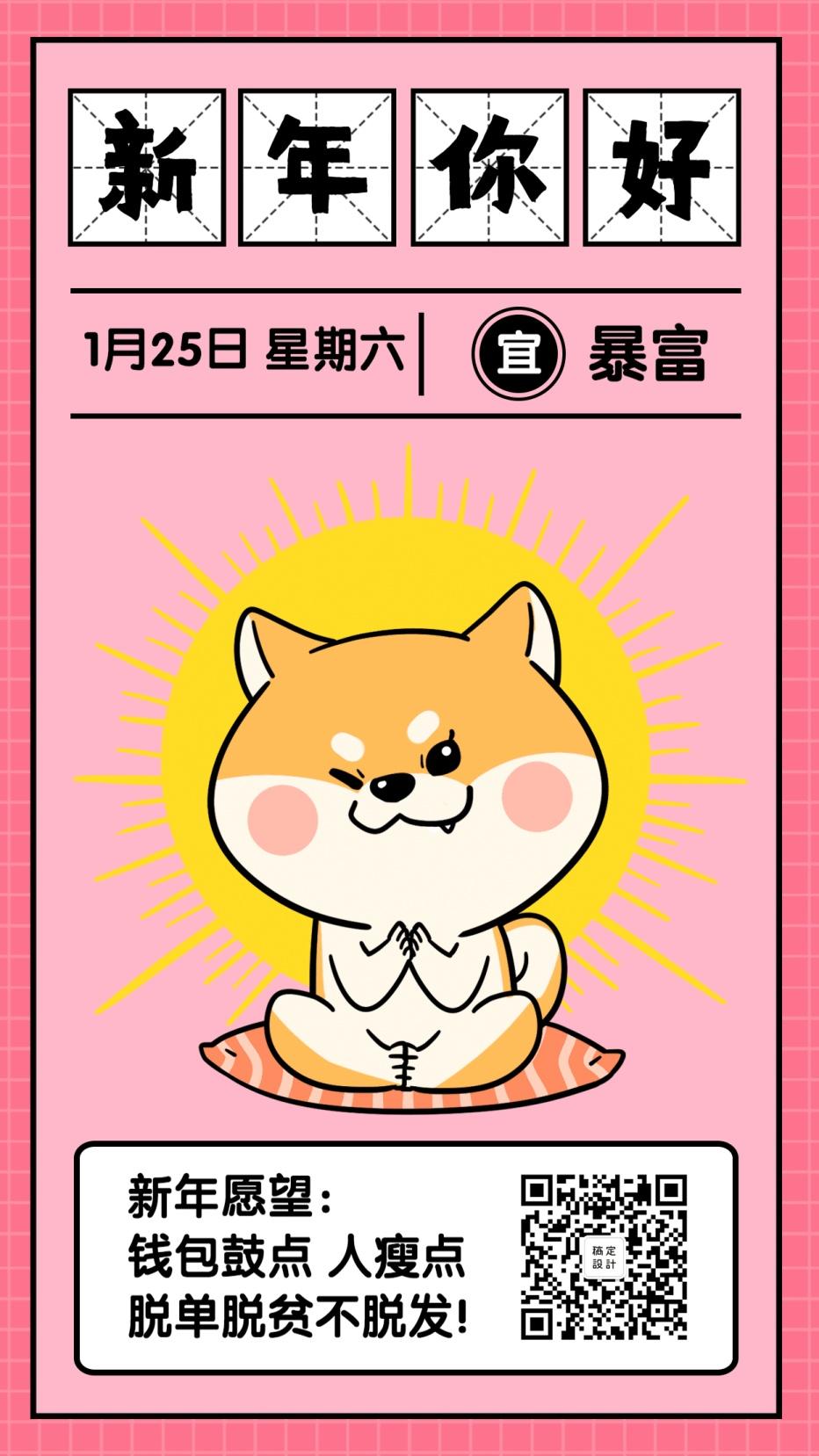 新年春节新春祝福可爱手绘手机海报