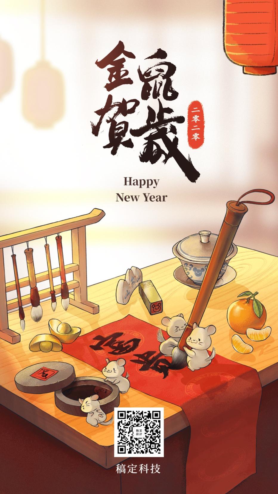 春节鼠年新春祝福可爱老鼠对联中国风手机海报