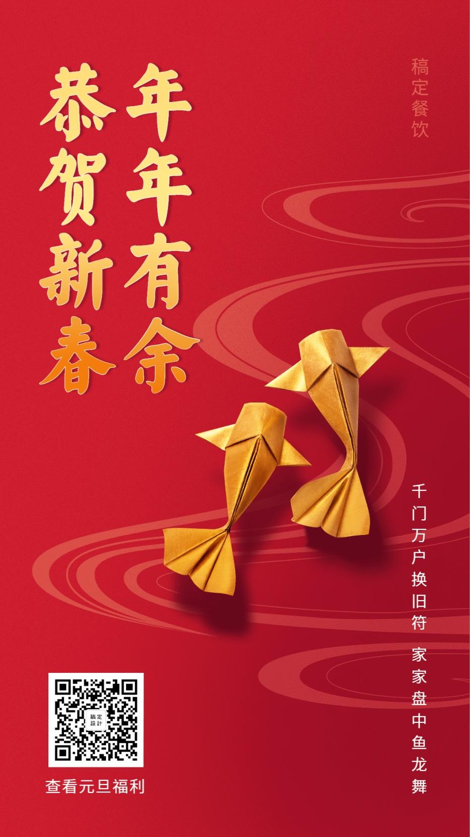 新春祝福/餐饮美食/春节中国风/手机海报