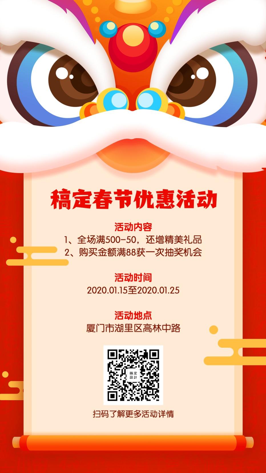春节新年鼠年年货节通知新春营销中国风手机海报