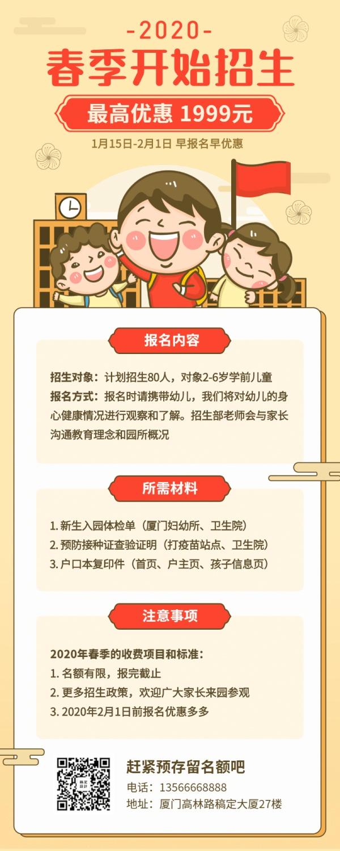 春季招生/春节幼儿园/长图海报