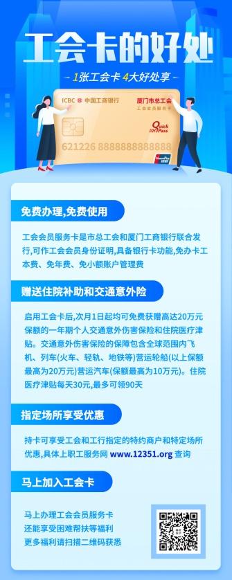 活动宣传/科技介绍/长图文/手机海报