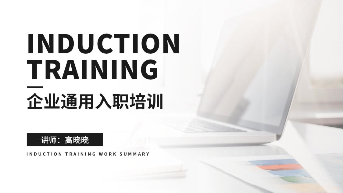 商务简约企业入职培训PPT