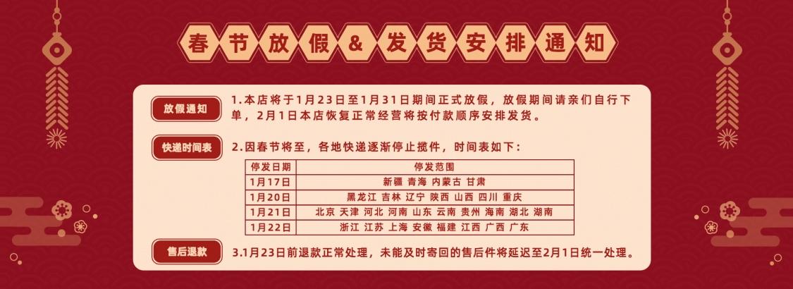 春节/放假公告/物流通知/店铺公告