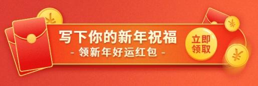 新年春节新春祝福活动红包热文链接