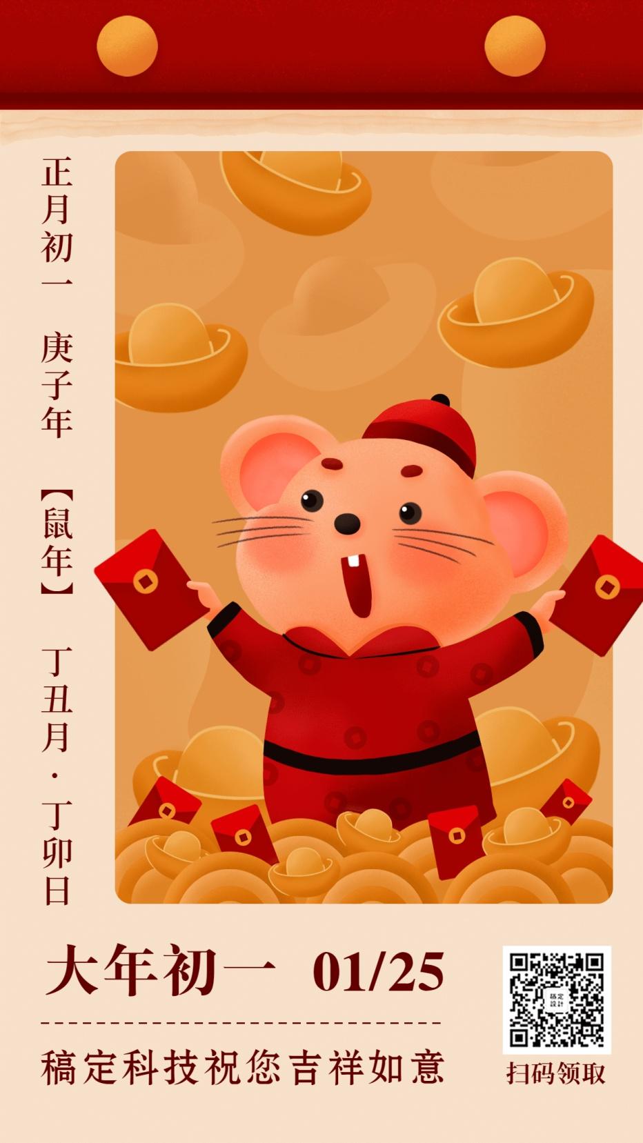 春节新年新春祝福鼠年大年初一日历手绘可爱手机海报