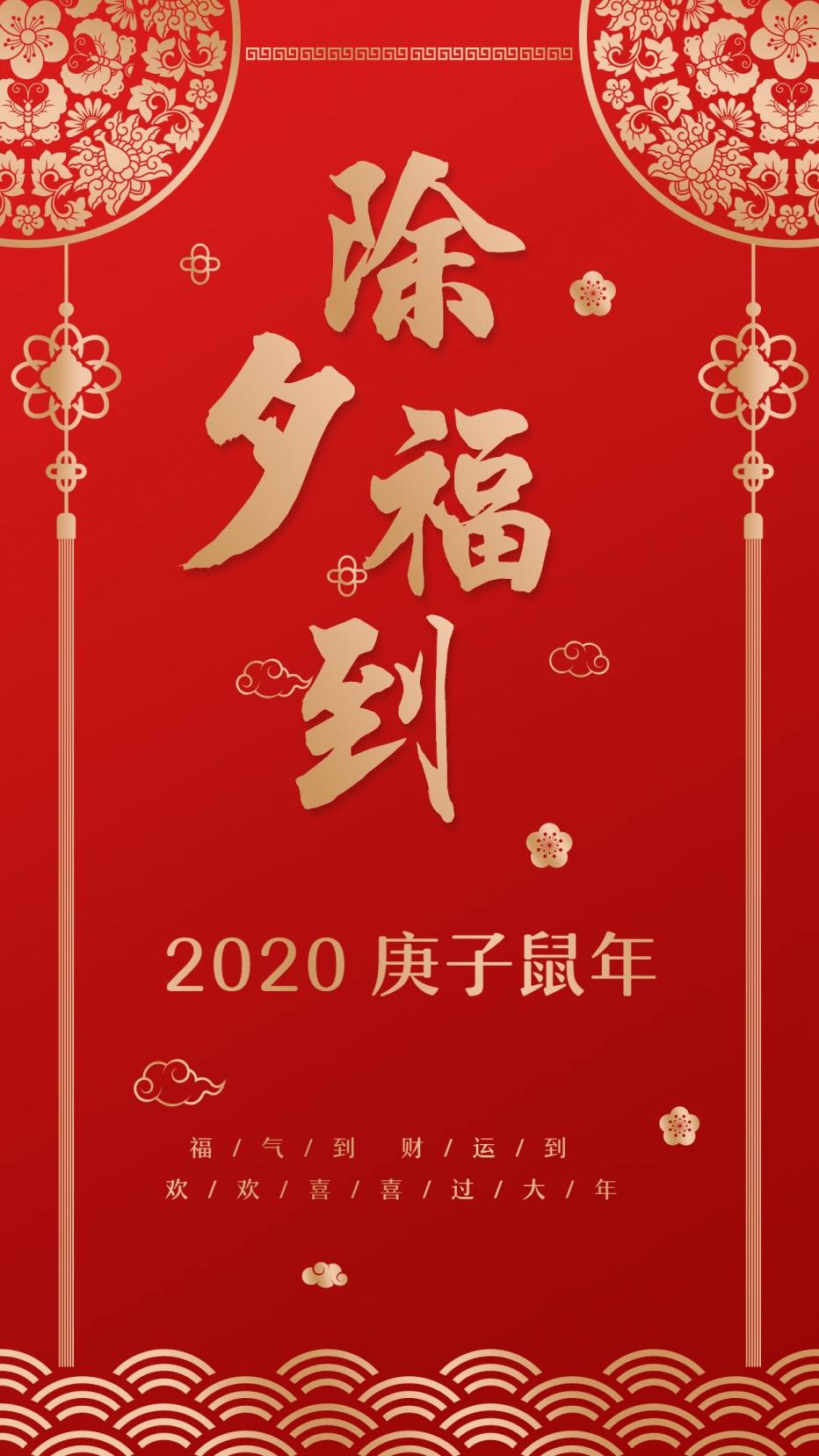 除夕福到春节祝福客户关怀手机海报
