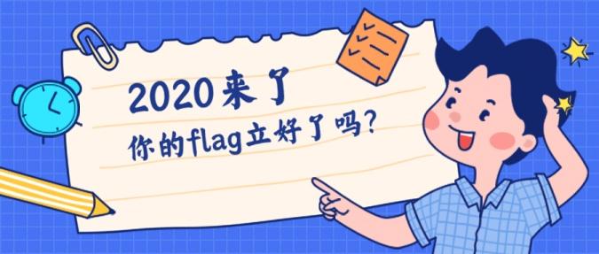 2020春节新年新春公众号首图