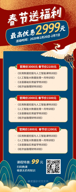 长图海报/春节促销/课程宣传
