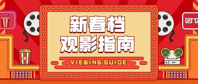 新年春节新春观影指南电影影院公众号首图