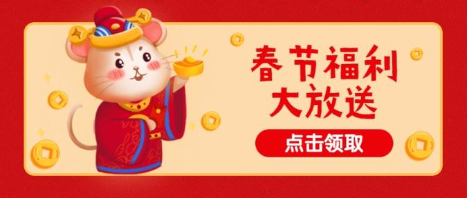 2020新年新春春节祝福公众号首图