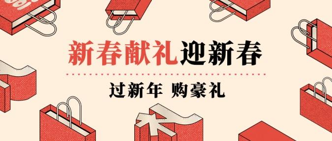 新春春节新年购物献礼预售促销公众号首图