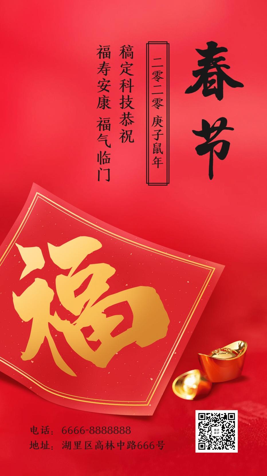 春节新年新春集五福福扫福福卡手机海报