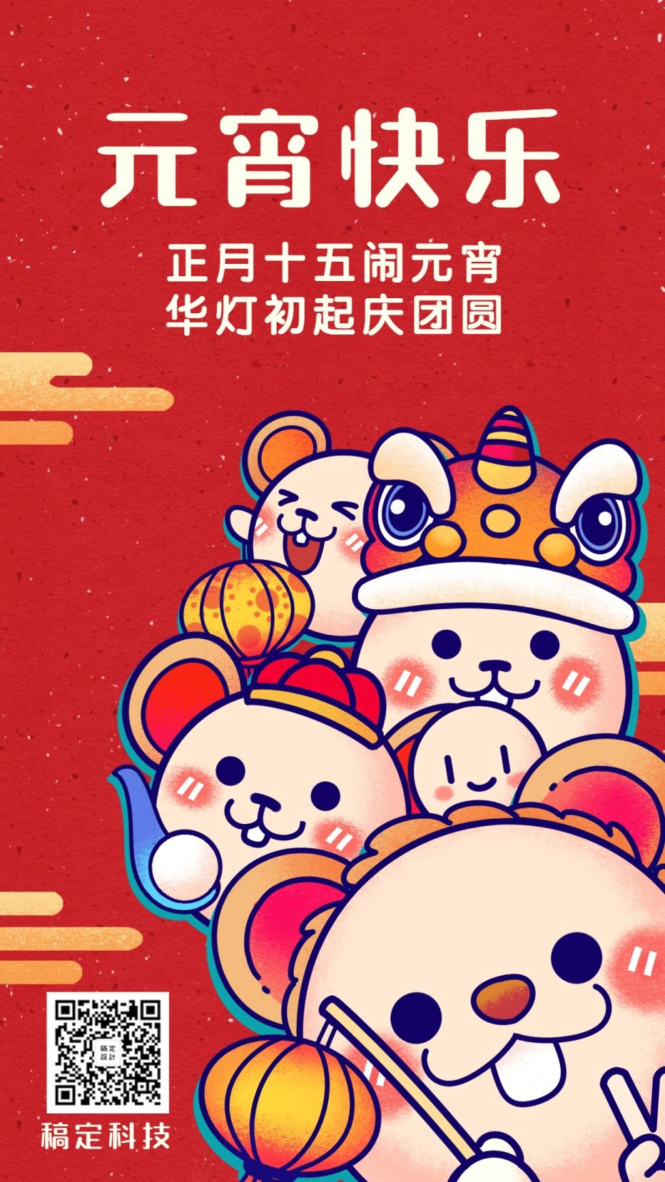 鼠年元宵节节日祝福可爱汤圆手机海报