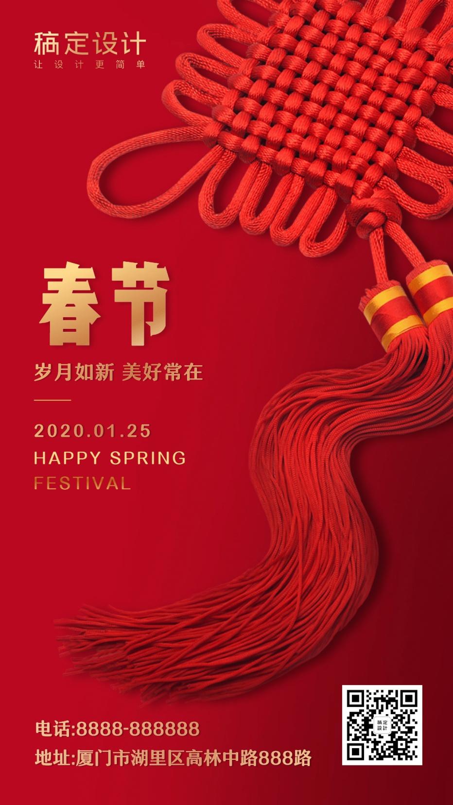 春节新年鼠年新春祝福中国风中国结红金手机海报