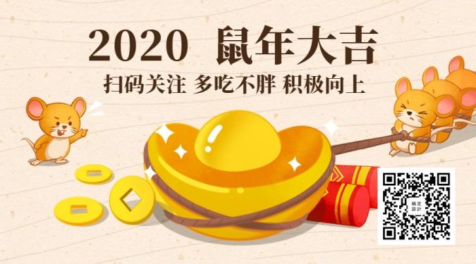 春节新年鼠年新春营销关注二维码