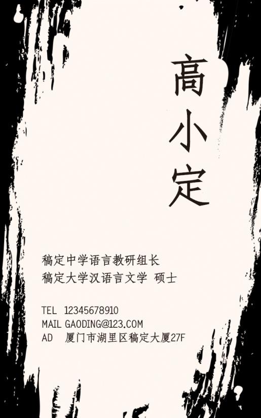 书法培训/水墨风/竖版印刷名片