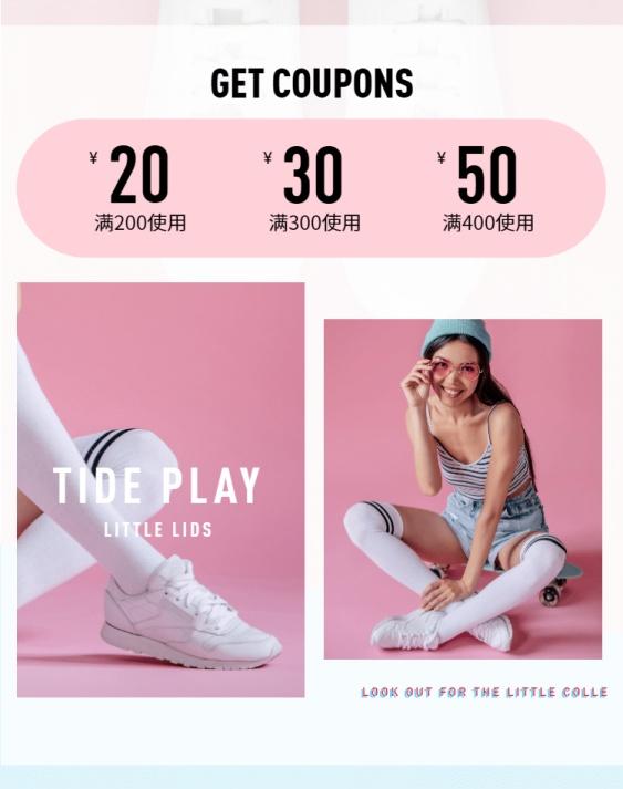 运动女鞋优惠券