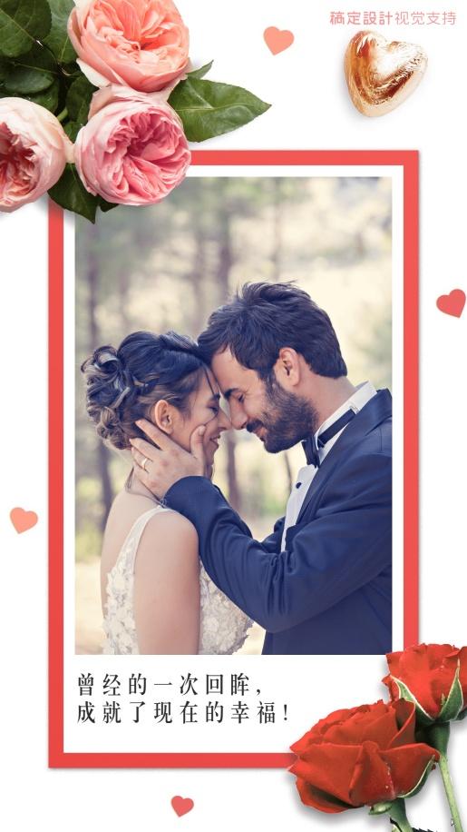 婚礼祝贺卡片晒图画报