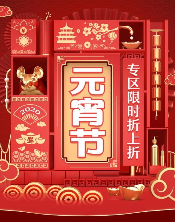 元宵节/C4D/折扣/促销/海报banner