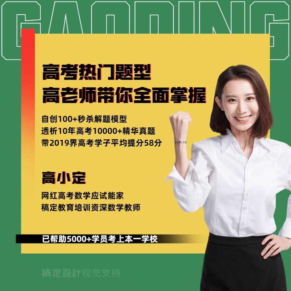 数学讲师/朋友圈封面/讲师介绍