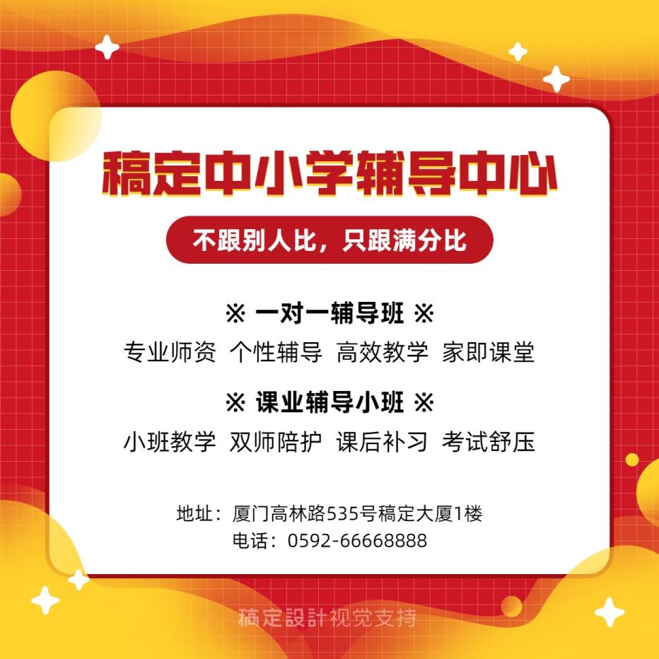 中小学辅导/机构介绍/朋友圈封面