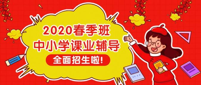 春节招生/中小学/促销氛围首图