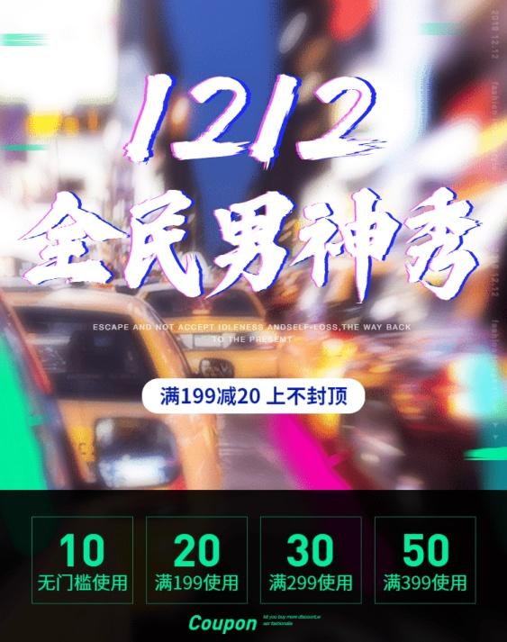 双十二/双12/男装/促销/满减优惠/海报banner