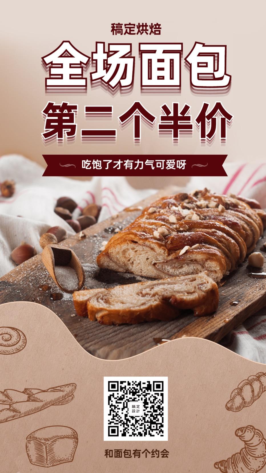 餐饮美食/面包甜点促销/简约文艺/手机海报