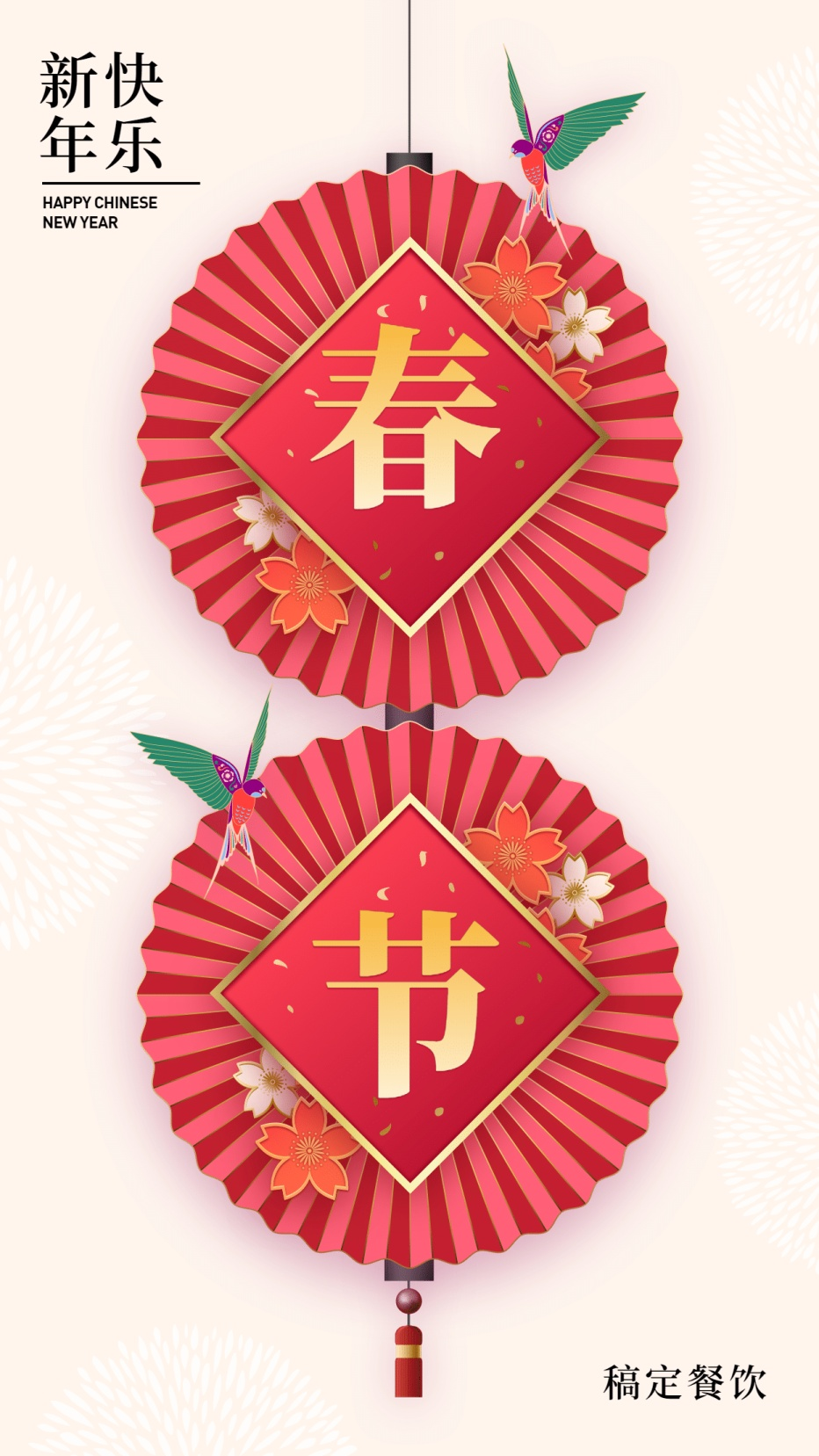 春节祝福/中国风/餐饮美食/手机海报