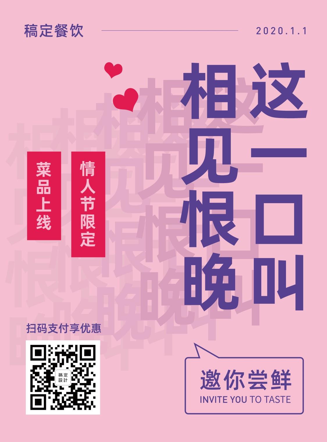 情人节创意营销印刷海报