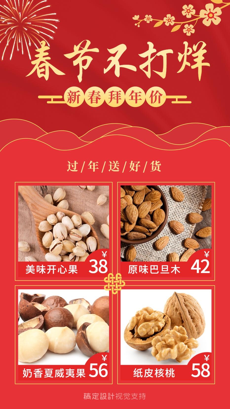 喜庆春节不打烊晒产品